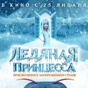 кадр из фильма Ледяная принцесса