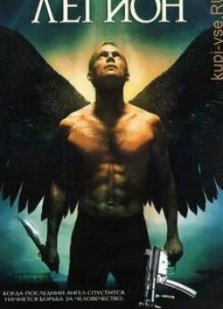 кадр из фильма Легион