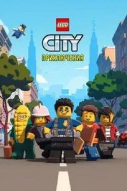 кадр из фильма Lego City Приключения
