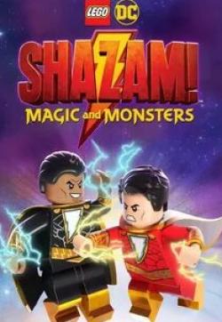 кадр из фильма ЛЕГО Шазам: Магия и монстры
