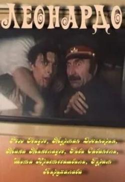 кадр из фильма Леонардо