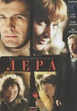 Екатерина Васильева и фильм Лера (2007)