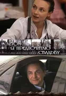 Екатерина Стриженова и фильм Летом я предпочитаю свадьбу