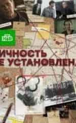 Юрий Ицков и фильм Личность не установлена