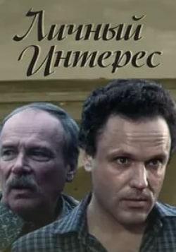 кадр из фильма Личный интерес