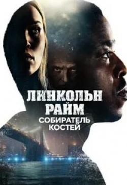 кадр из фильма Линкольн Райм: Охота на Собирателя костей