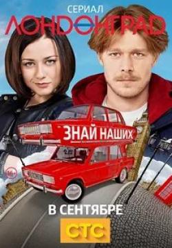 Гоша Куценко и фильм Лондонград. Знай наших! (2015)