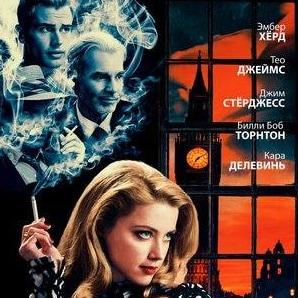 Джейсон Айзекс и фильм Лондонские поля (1999)