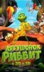 кадр из фильма Лягушонок Риббит 3D