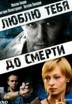 кадр из фильма Люблю тебя до смерти