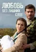 Оксана Скакун и фильм Любовь без лишних слов