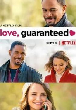 кадр из фильма Любовь гарантирована