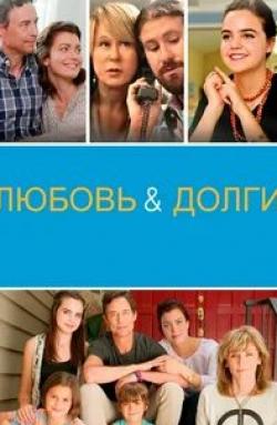 кадр из фильма Любовь и долги