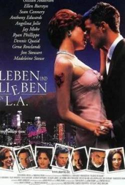 Прохор Дубравин и фильм Любовь как любовь (1998)