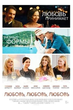 кадр из фильма Любовь, любовь, любовь