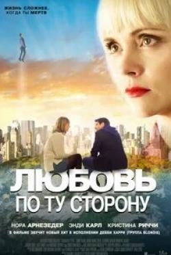 кадр из фильма Любовь по ту сторону