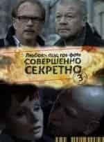 Сергей Селин и фильм Любовь под грифом