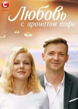 кадр из фильма Любовь с ароматом кофе