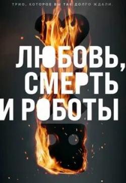кадр из фильма Любовь, смерть и роботы