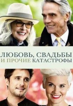 кадр из фильма Любовь, свадьбы и прочие катастрофы