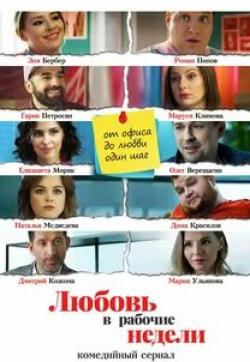 кадр из фильма Любовь в рабочие недели