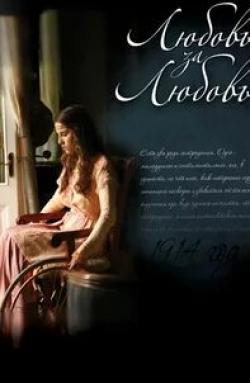 кадр из фильма Любовь за любовь