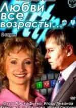 Ольга Прокофьева и фильм Любви все возрасты...
