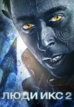 кадр из фильма Люди Икс 2