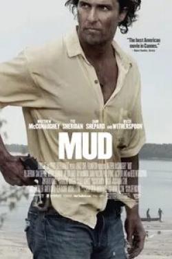 кадр из фильма Мад