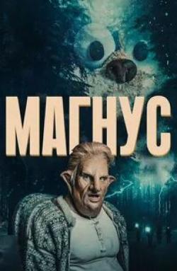 кадр из фильма Магнус
