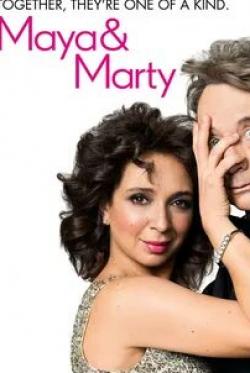 кадр из фильма Майя и Марти