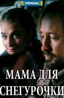 кадр из фильма Мама для Снегурочки