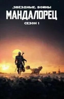 кадр из фильма Мандалорец