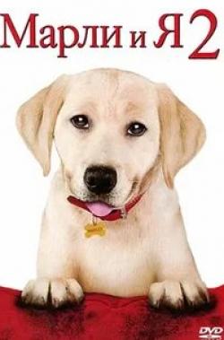 кадр из фильма Марли и я 2