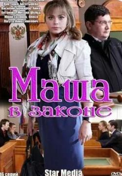 кадр из фильма Маша в законе