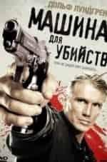 Дольф Лундгрен и фильм Машина для убийств
