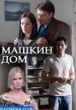Михаил Хмуров и фильм Машкин дом