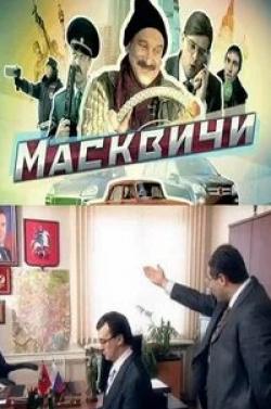 кадр из фильма Масквичи