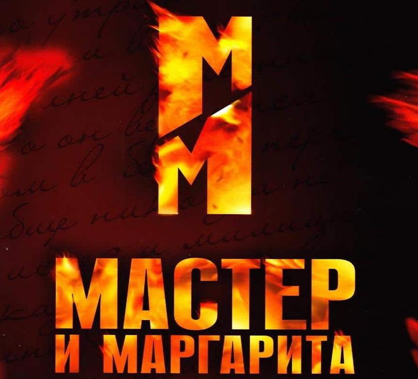 Владислав Галкин и фильм Мастер и Маргарита