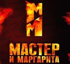 Мастер и Маргарита появится в прокате