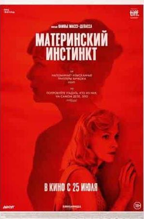 Ярослав Бойко и фильм Материнский инстинкт (2008)