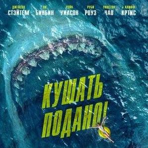 кадр из фильма Мег: Монстр глубины