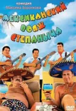 кадр из фильма Мексиканский вояж Степаныча