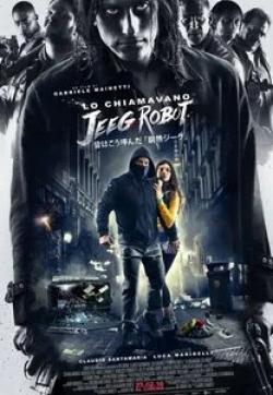кадр из фильма Меня зовут Джиг Робот