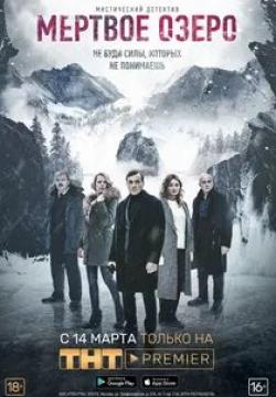 Виктор Хориняк и фильм Мертвое озеро (2019)