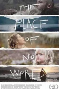кадр из фильма Место без слов