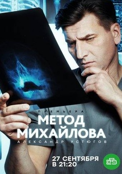 кадр из фильма Метод Михайлова