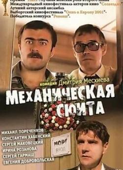 Ирина Розанова и фильм Механическая сюита (2001)