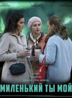 кадр из фильма Миленький ты мой