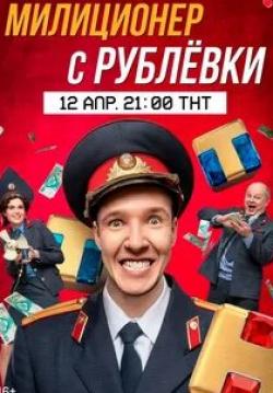 кадр из фильма Милиционер с Рублевки